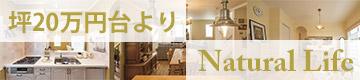 坪20万円台よりNatural Life