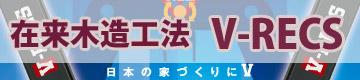 在来木造工法V-RECS 日本の家づくりにV